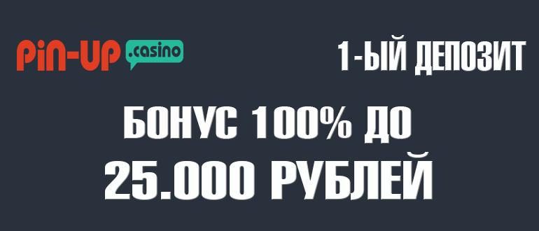 pin up казино бонус